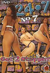 24/7 07 - Get 2 Steppin'