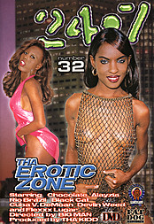 24/7 32 - Tha Erotic Zone