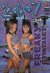 24/7 34 - Freaky Gym Talez